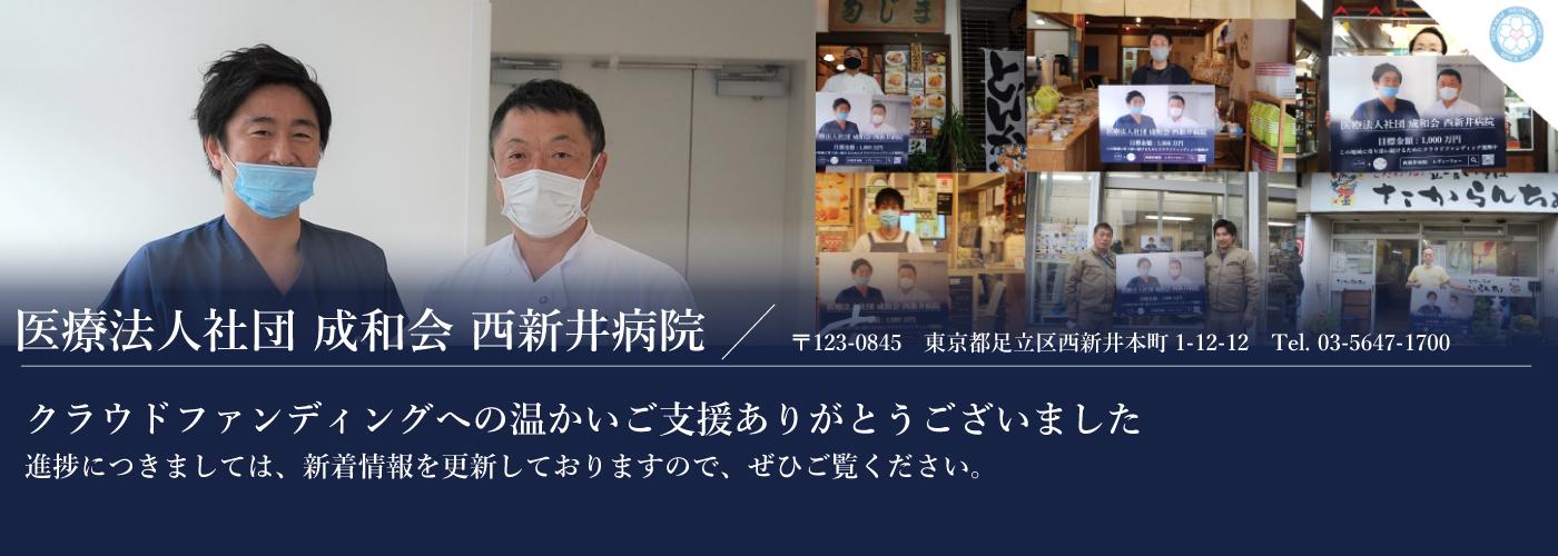 足立 区 西新井 郵便 番号